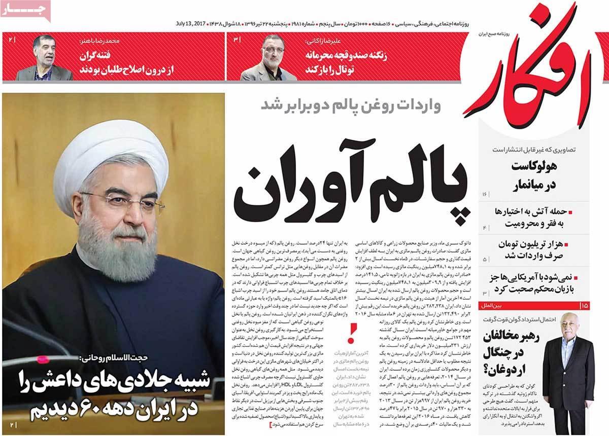 أبرز عناوين صحف ايران ، الخميس 13 يوليو / تموز 2017 - افکار