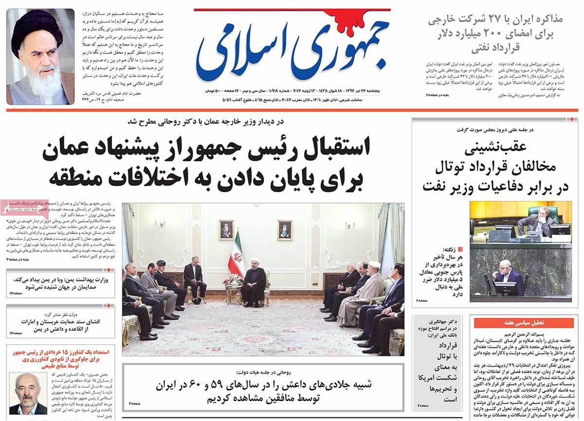 أبرز عناوين صحف ايران ، الخميس 13 يوليو / تموز 2017 - جمهوری