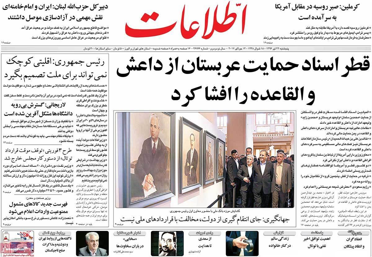 أبرز عناوين صحف ايران ، الخميس 13 يوليو / تموز 2017 - اطلاعات
