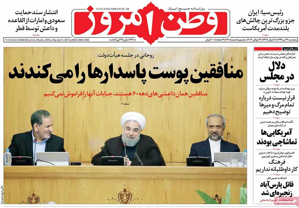 أبرز عناوين صحف ايران ، الخميس 13 يوليو / تموز 2017 - وطن امروز