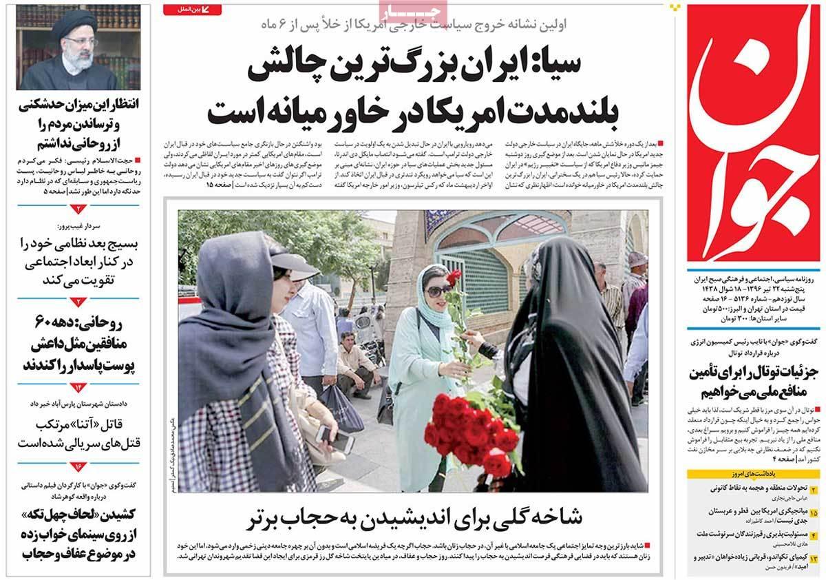 أبرز عناوين صحف ايران ، الخميس 13 يوليو / تموز 2017 - جوان