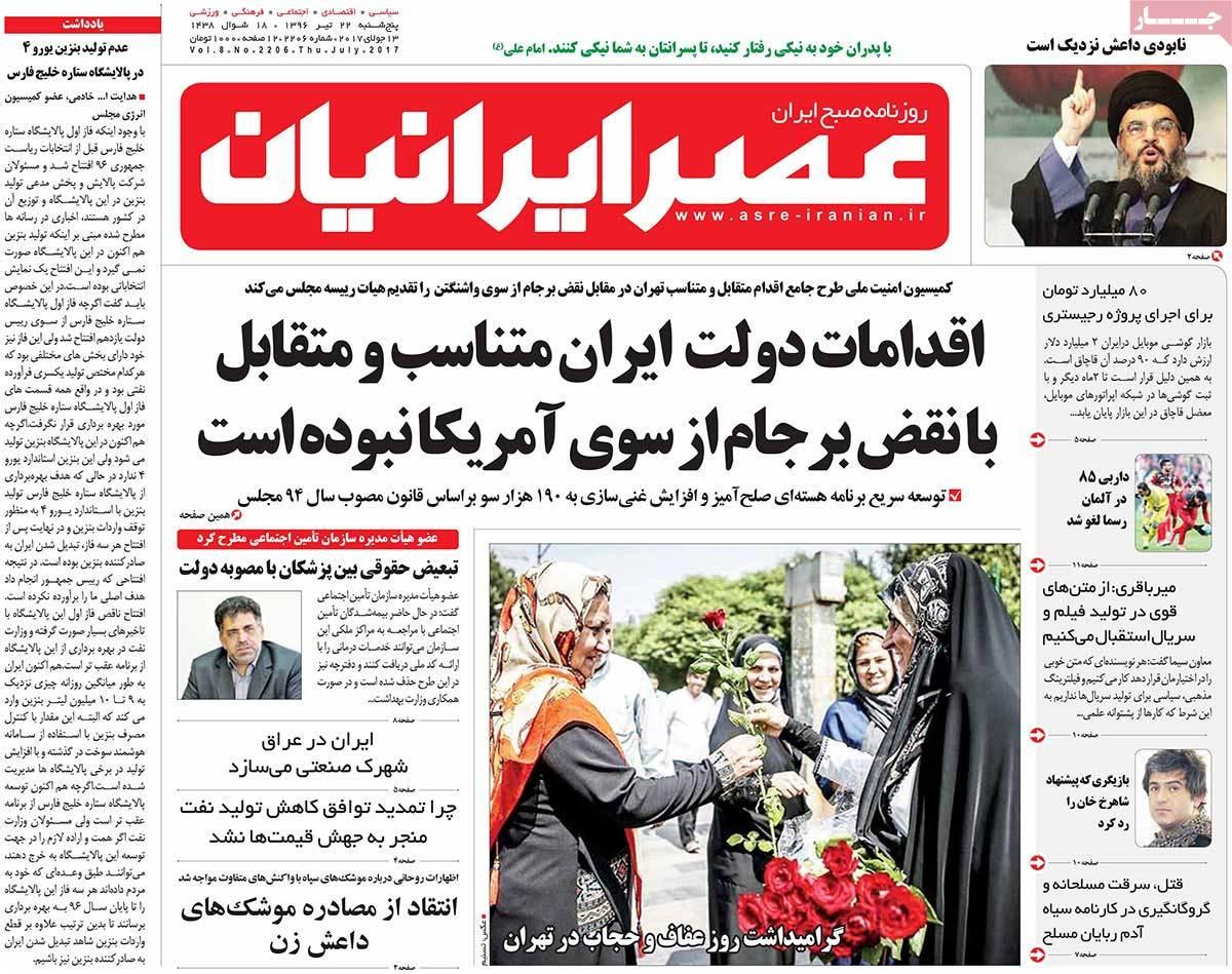 أبرز عناوين صحف ايران ، الخميس 13 يوليو / تموز 2017 - عصر ایرانیان