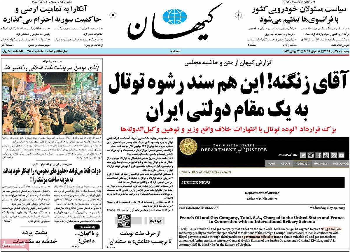 أبرز عناوين صحف ايران ، الخميس 13 يوليو / تموز 2017 - کیهان