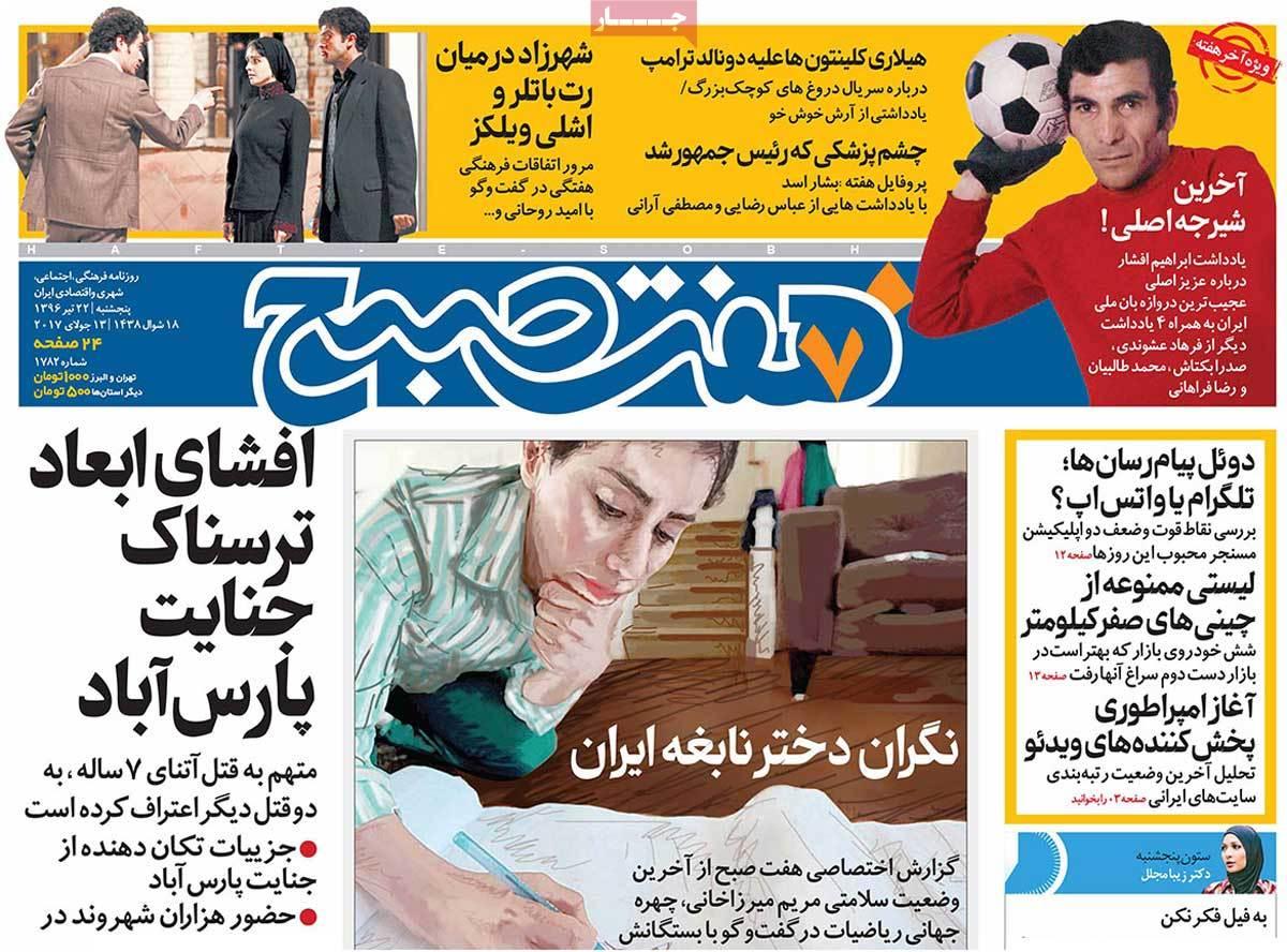 أبرز عناوين صحف ايران ، الخميس 13 يوليو / تموز 2017 - هفت صبح