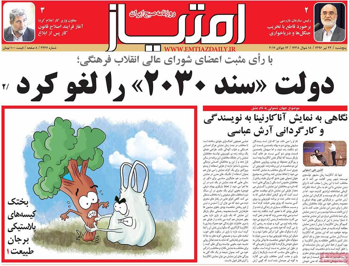 أبرز عناوين صحف ايران ، الخميس 13 يوليو / تموز 2017 - امتیاز