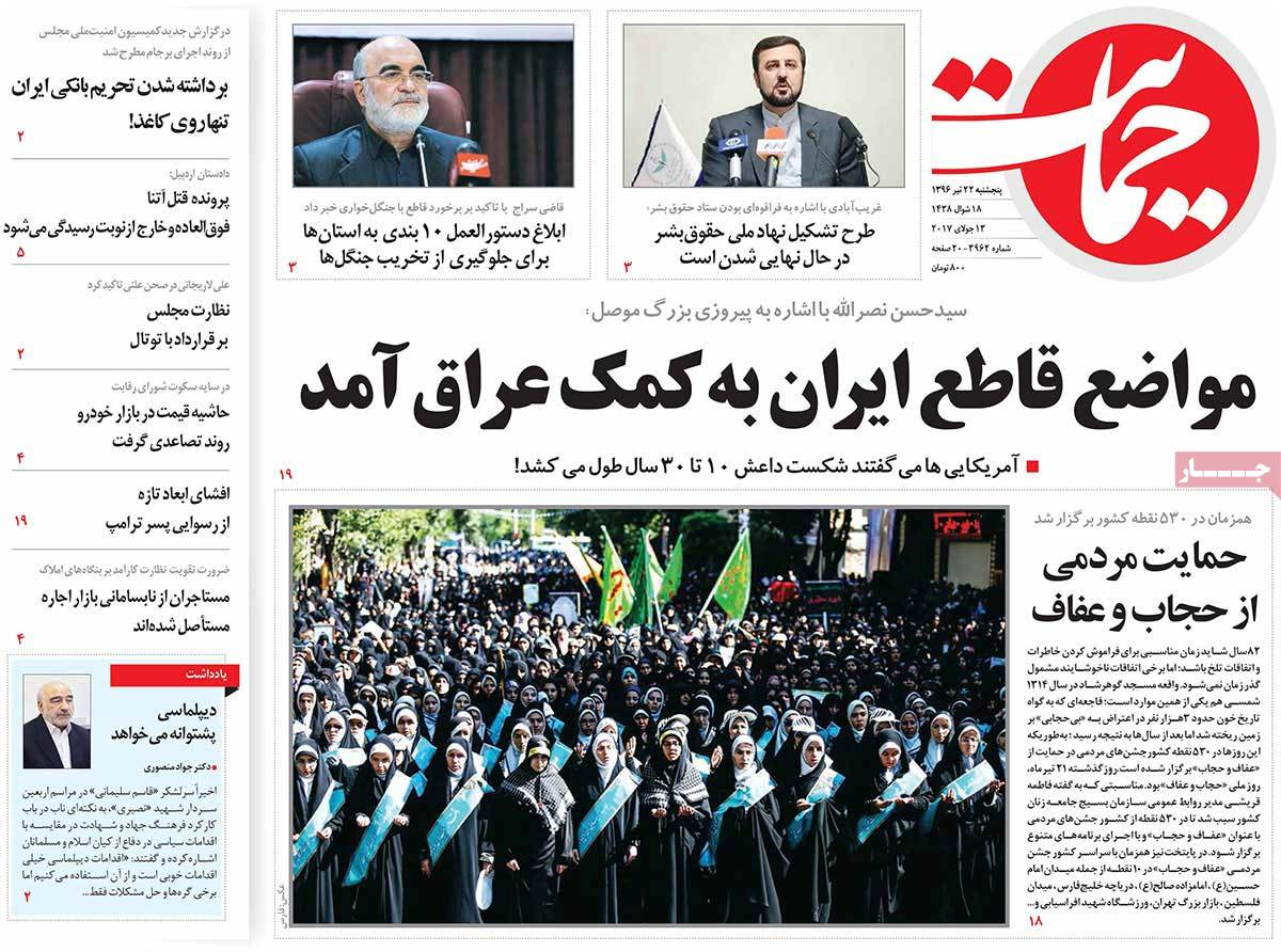 أبرز عناوين صحف ايران ، الخميس 13 يوليو / تموز 2017 - حمایت