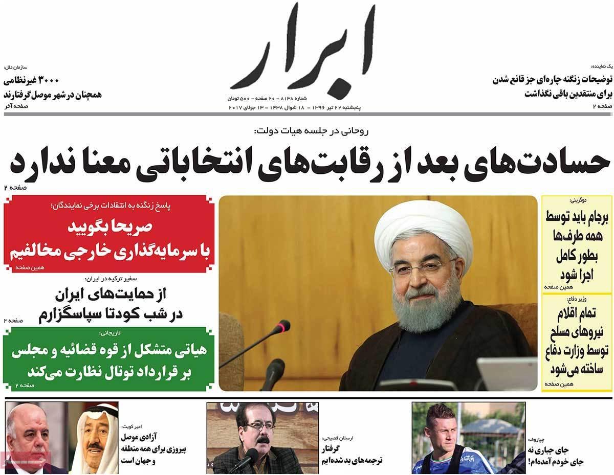 أبرز عناوين صحف ايران ، الخميس 13 يوليو / تموز 2017 - ابرار