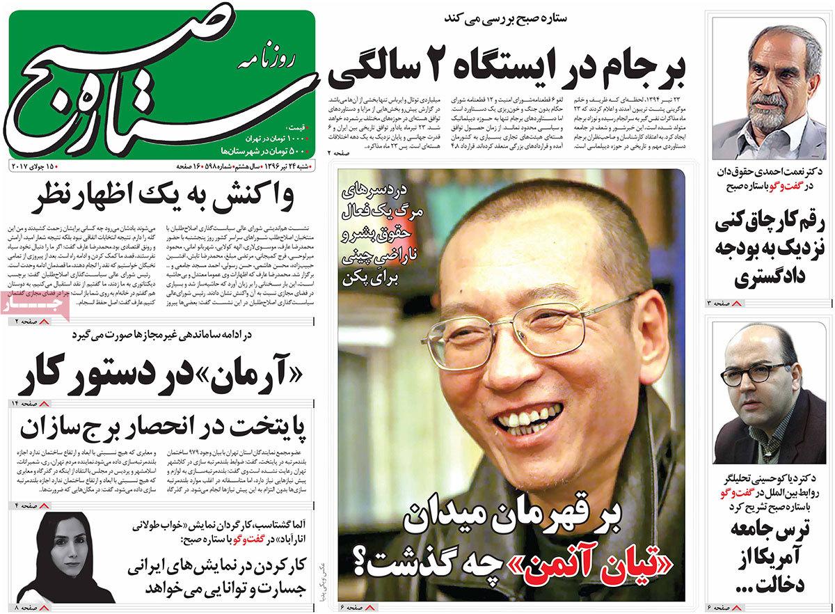 أبرز عناوين صحف ايران ، السبت 15 يوليو / تموز 2017 - ستاره صبح