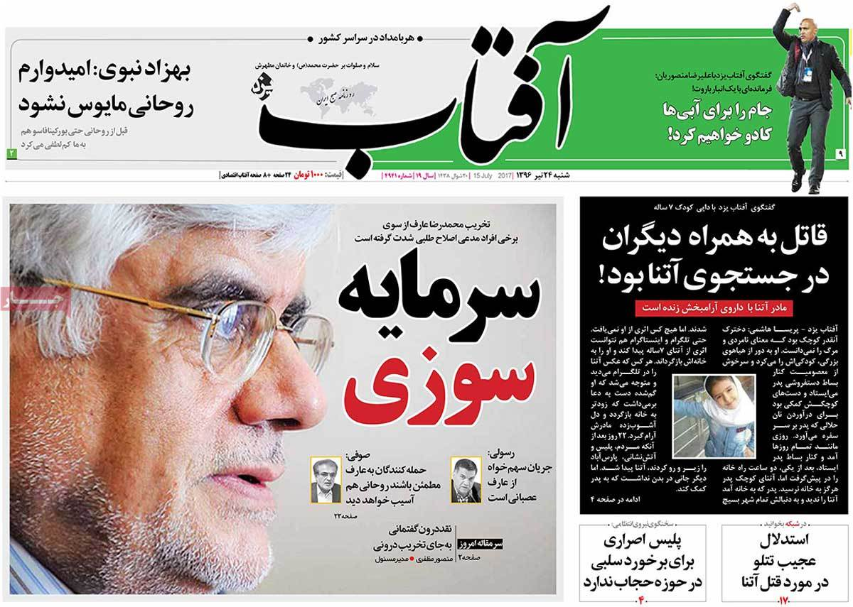 A Look at Iranian Newspaper Front Pages on July 15 - aftab