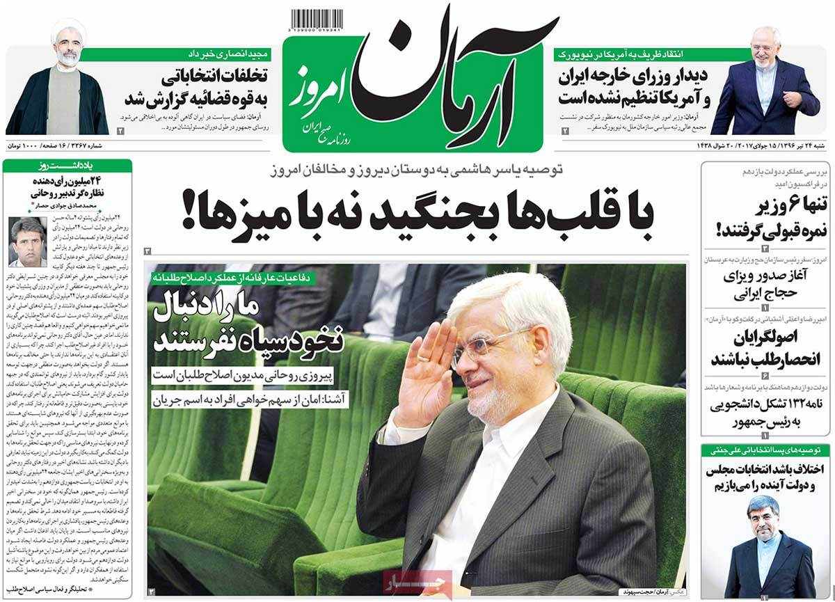 A Look at Iranian Newspaper Front Pages on July 15 - arman
