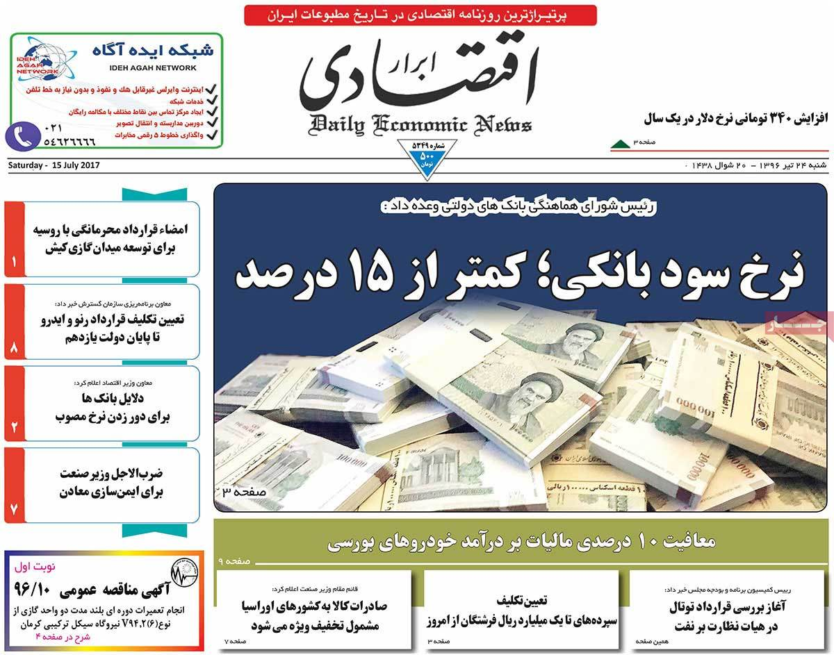 A Look at Iranian Newspaper Front Pages on July 15 - abrar egtesadi