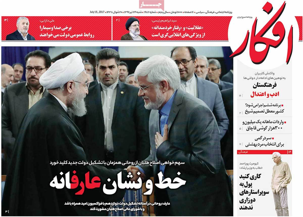 A Look at Iranian Newspaper Front Pages on July 15 - afkar