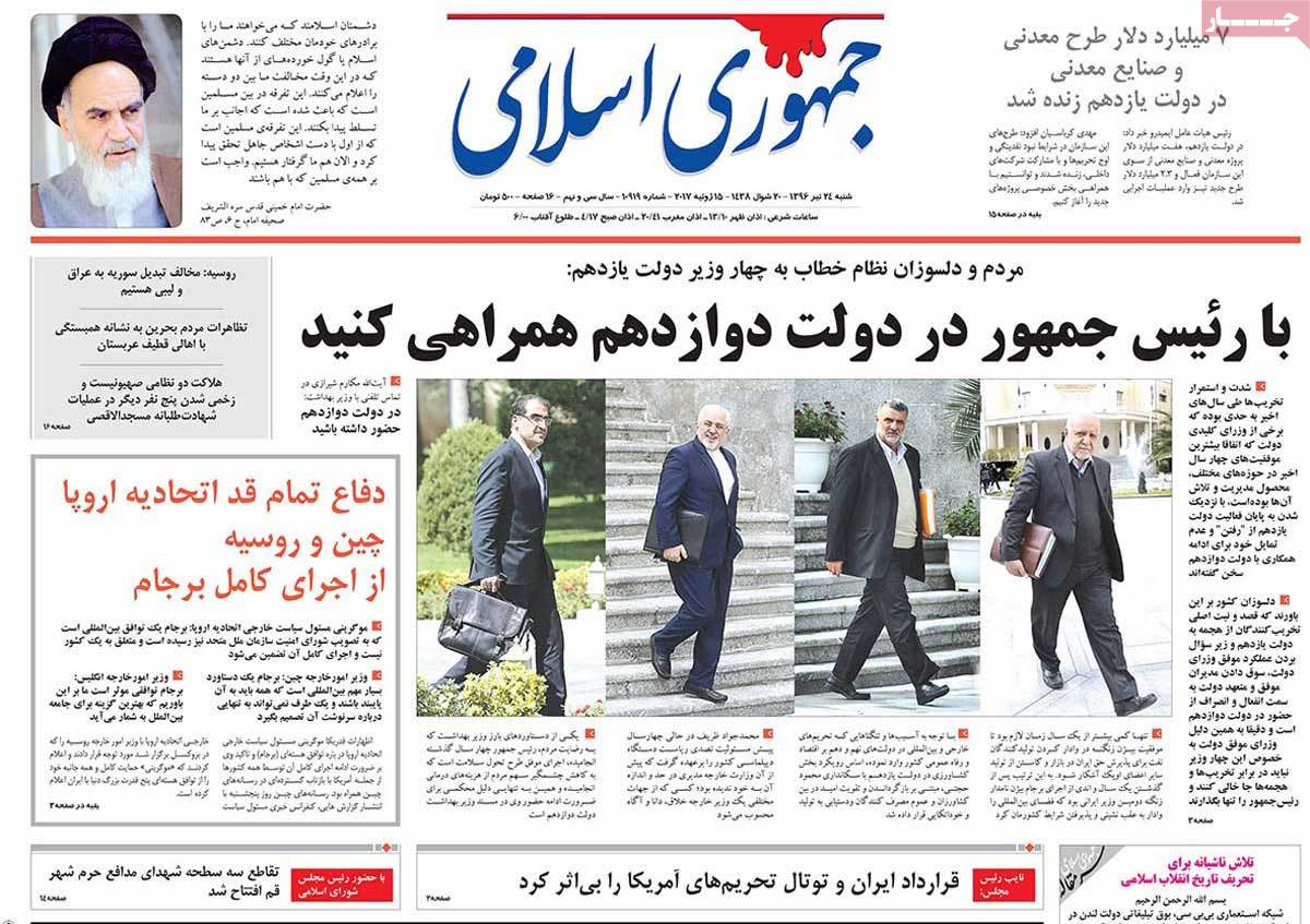 A Look at Iranian Newspaper Front Pages on July 15 - jomhori