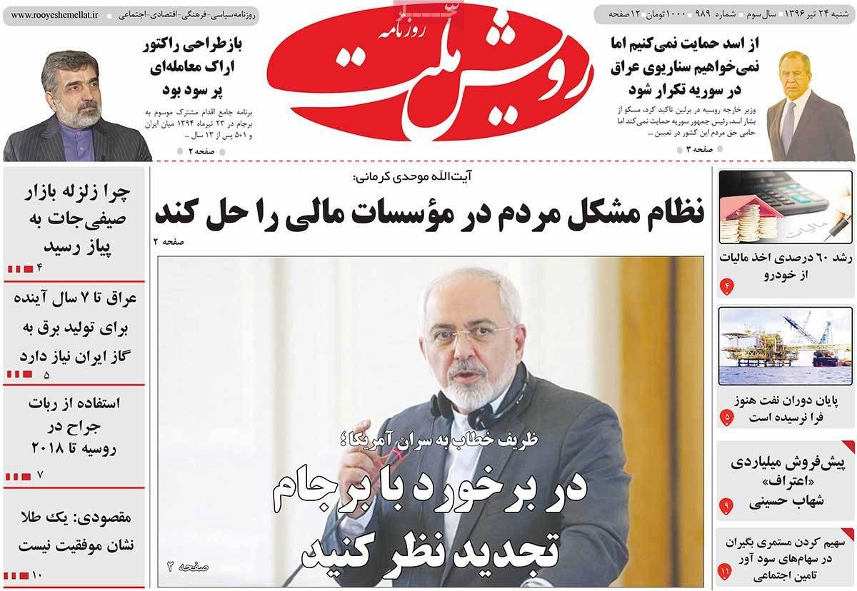 A Look at Iranian Newspaper Front Pages on July 15 - roywsh mellat