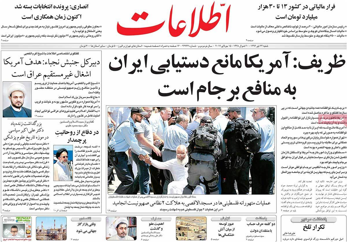 A Look at Iranian Newspaper Front Pages on July 15 - etelaat