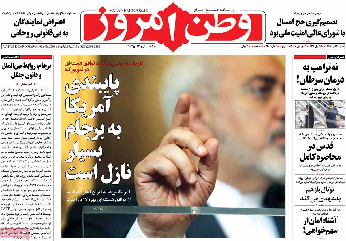 A Look at Iranian Newspaper Front Pages on July 15 - vatane emrooz