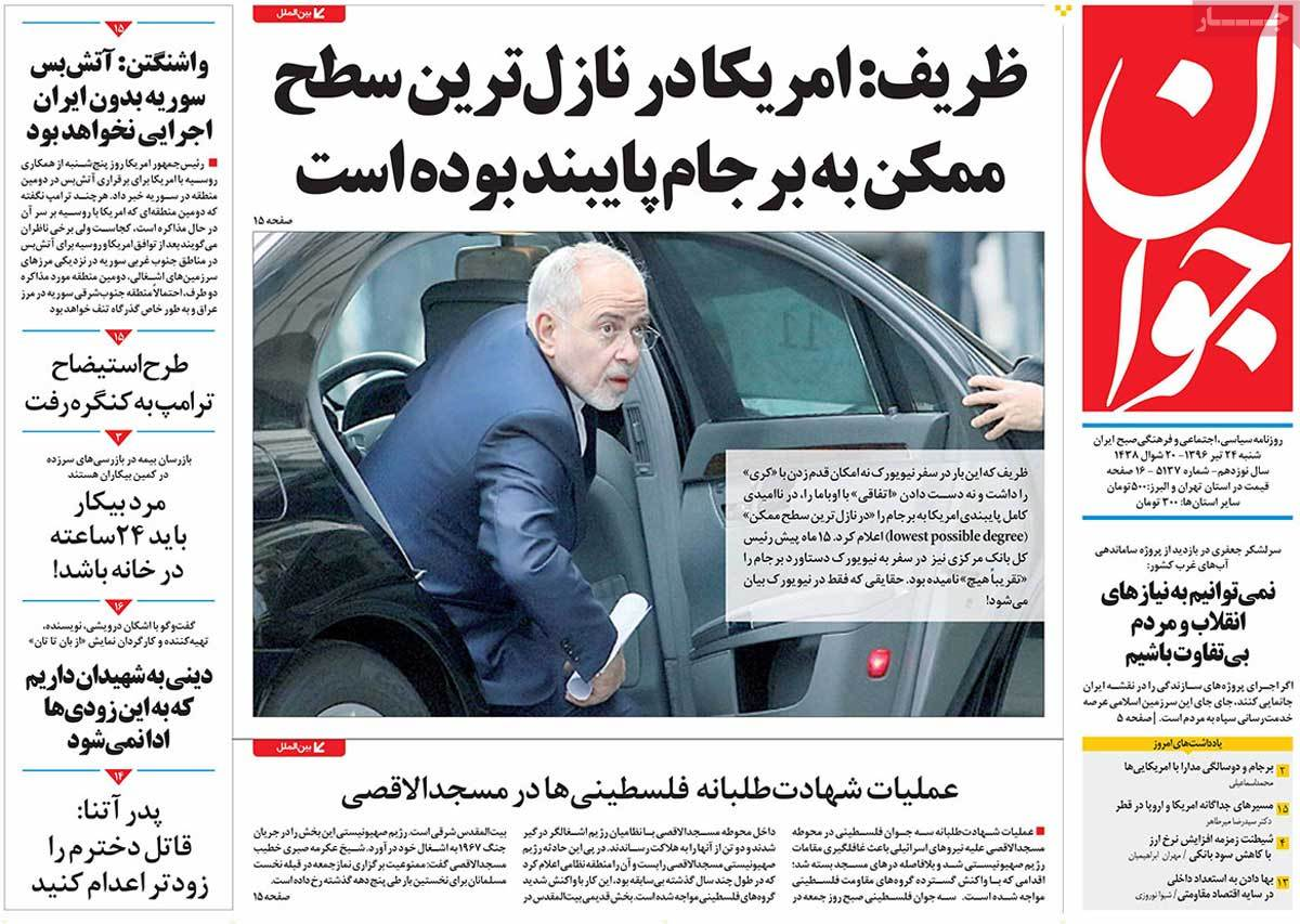 A Look at Iranian Newspaper Front Pages on July 15 - javan