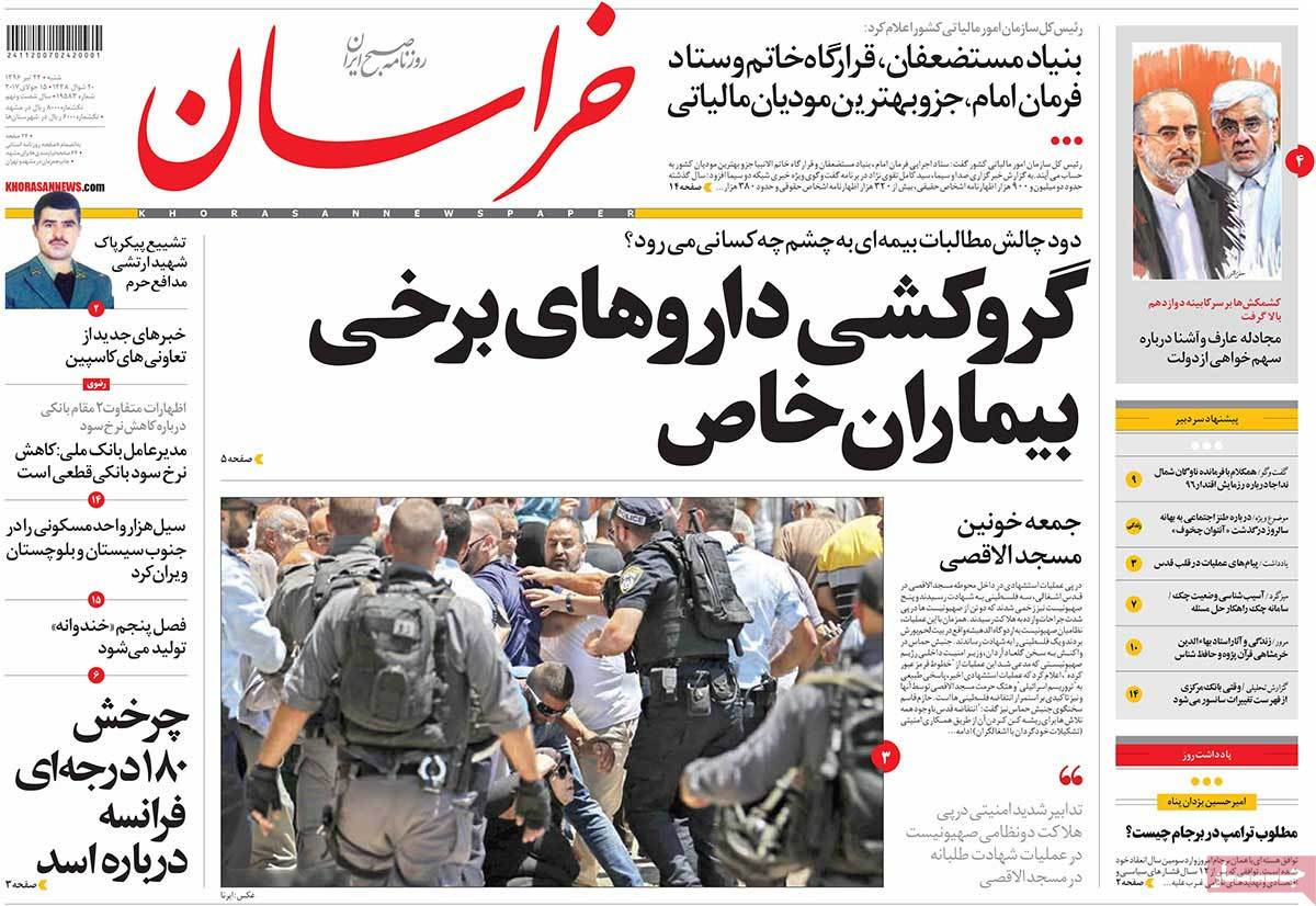 A Look at Iranian Newspaper Front Pages on July 15 - khorasan