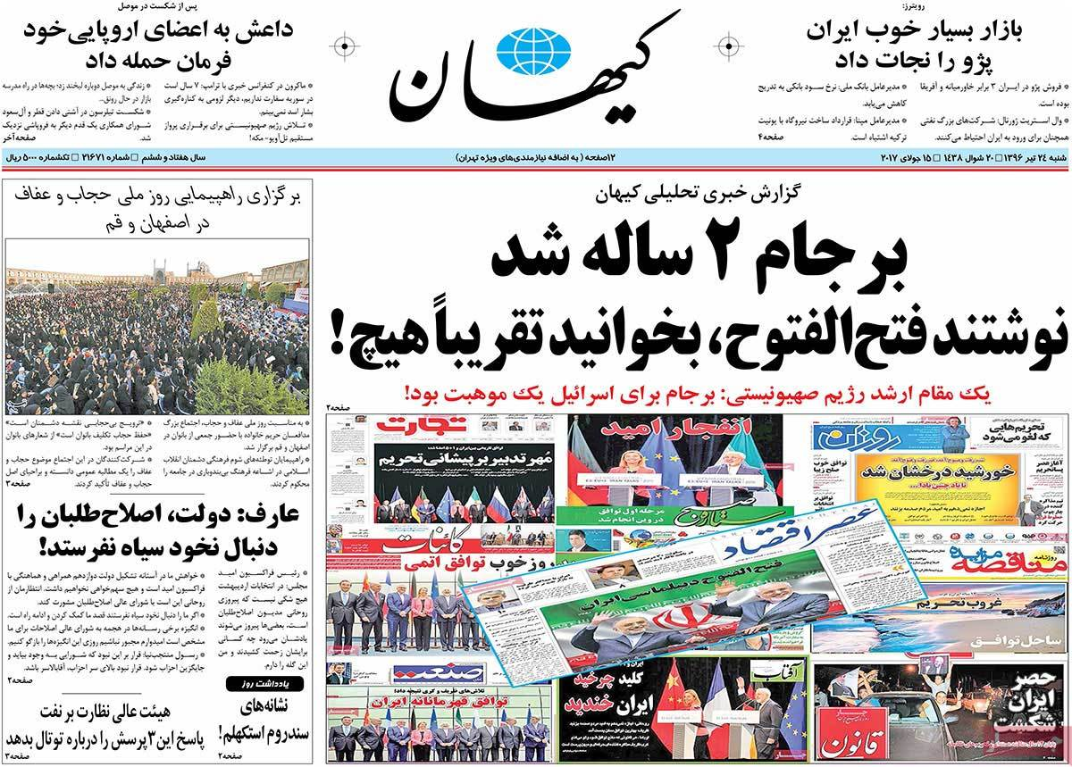 A Look at Iranian Newspaper Front Pages on July 15 - kayhan
