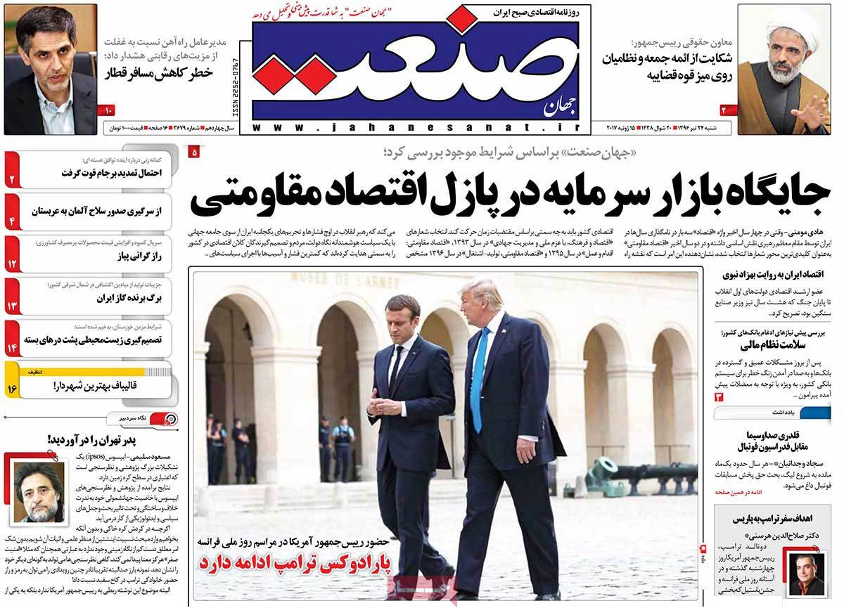 A Look at Iranian Newspaper Front Pages on July 15 - jahane sanat