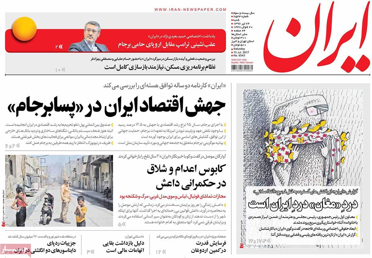 A Look at Iranian Newspaper Front Pages on July 15 - iran