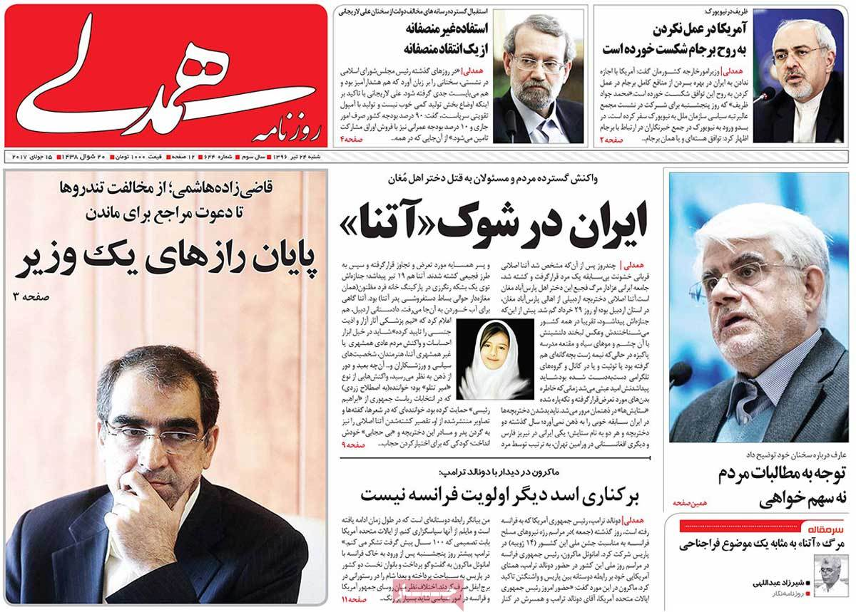 A Look at Iranian Newspaper Front Pages on July 15 - hamdeli