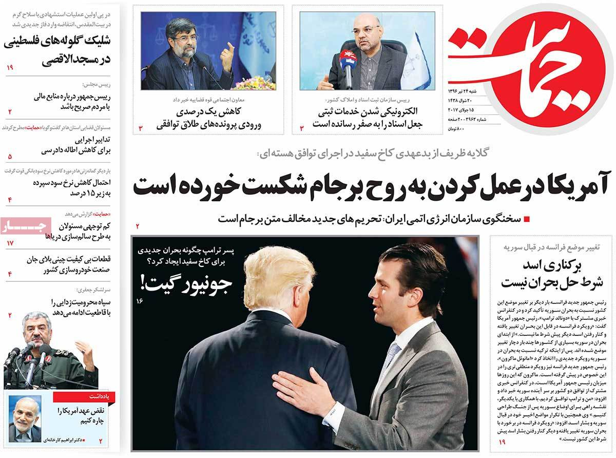 A Look at Iranian Newspaper Front Pages on July 15 - hemayat