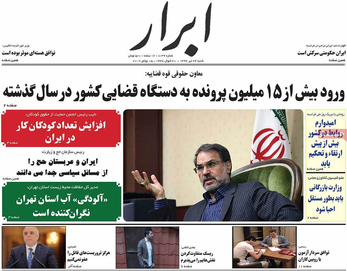 A Look at Iranian Newspaper Front Pages on July 15 - abrar