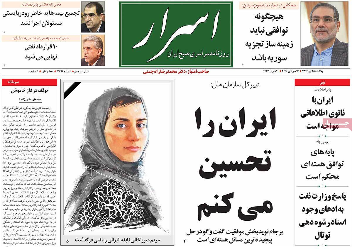 A Look at Iranian Newspaper Front Pages on July 16 - asrar