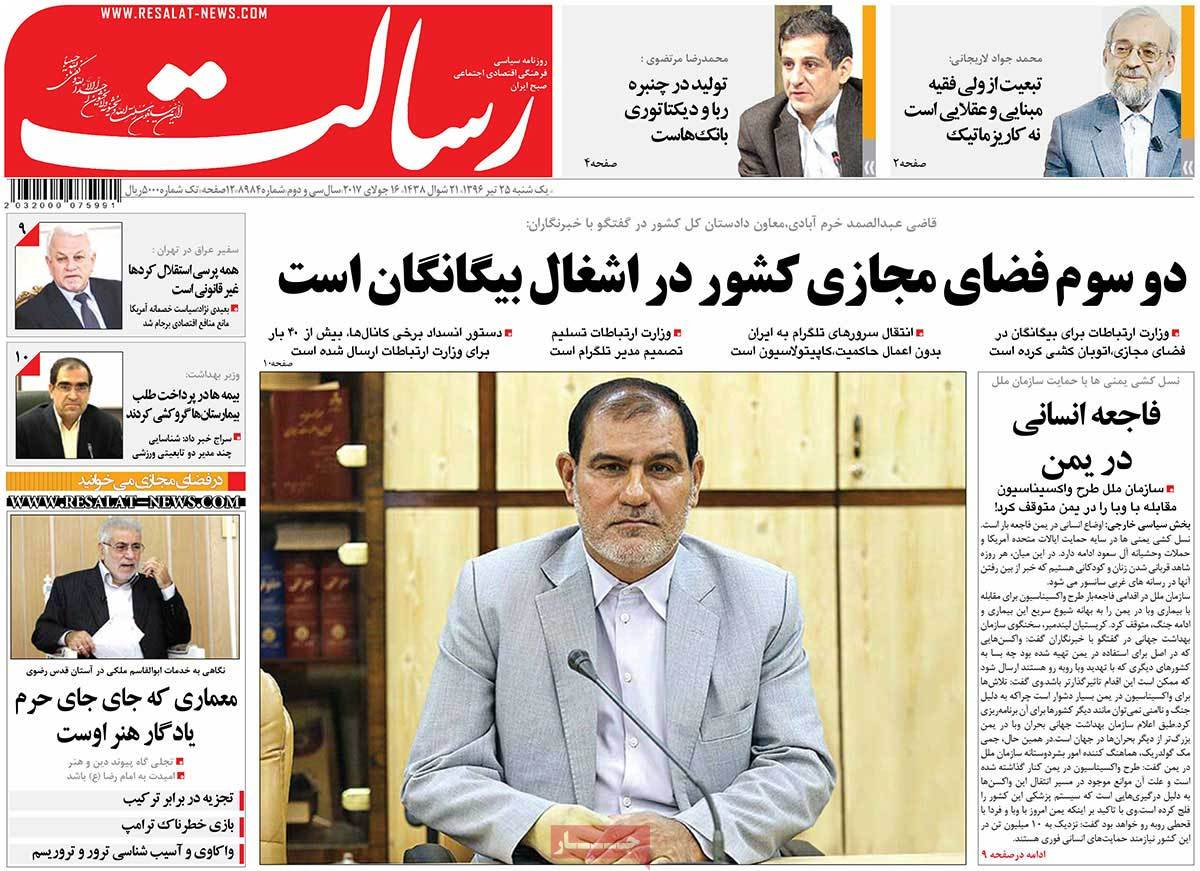 A Look at Iranian Newspaper Front Pages on July 16 - resalat