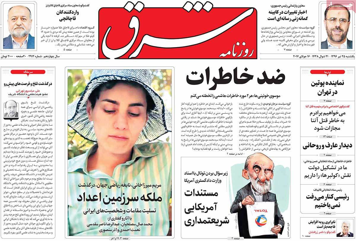 A Look at Iranian Newspaper Front Pages on July 16 - shargh
