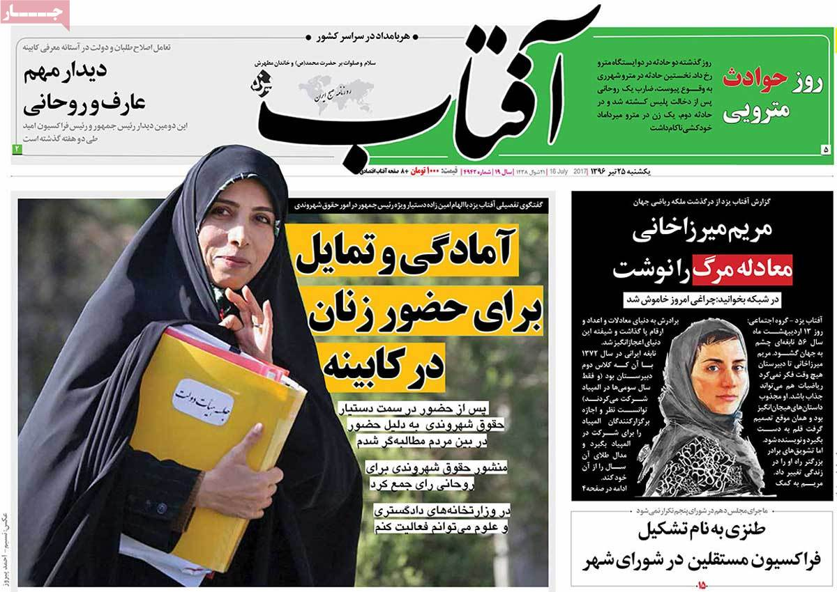A Look at Iranian Newspaper Front Pages on July 16 - aftab