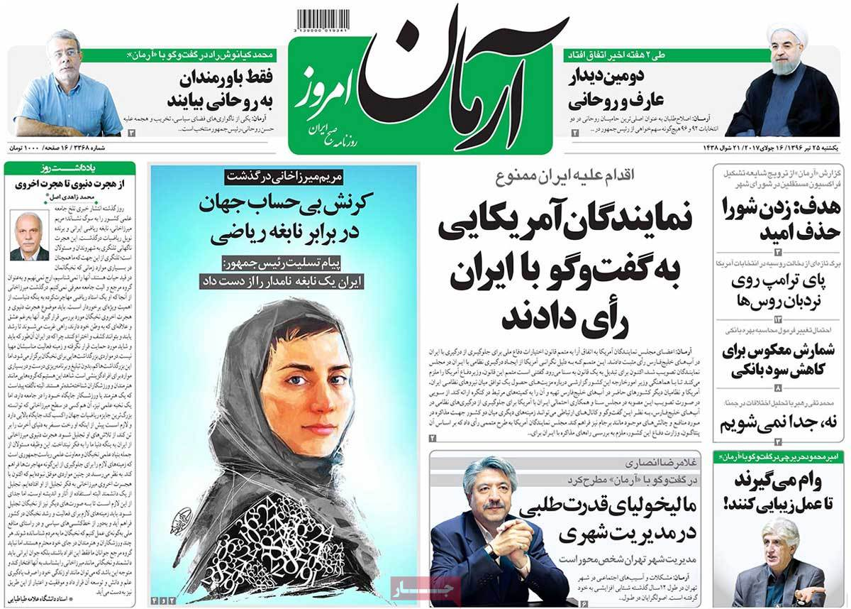 A Look at Iranian Newspaper Front Pages on July 16 - arman