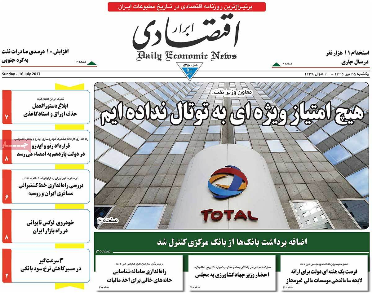 A Look at Iranian Newspaper Front Pages on July 16 - abrar egtesadi