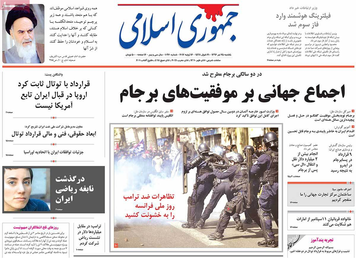 A Look at Iranian Newspaper Front Pages on July 16 - jomhori