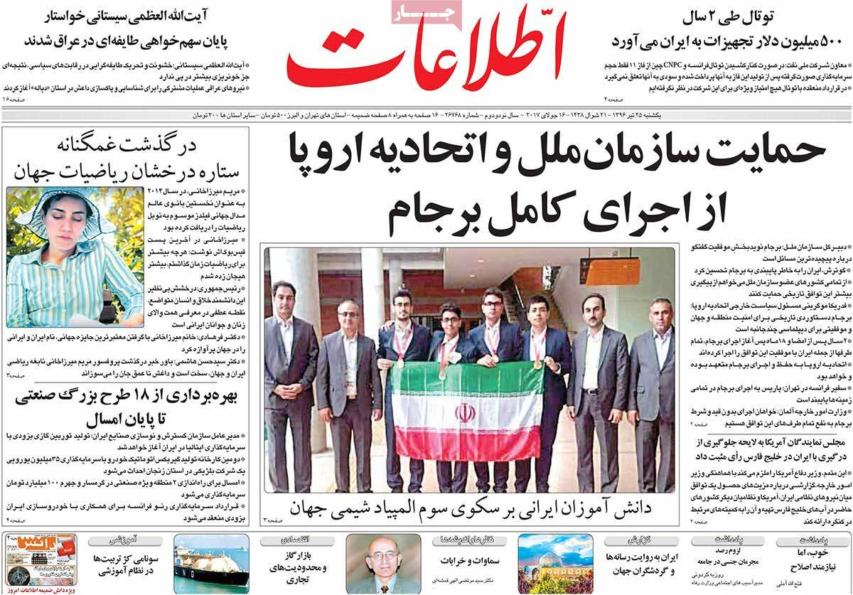 A Look at Iranian Newspaper Front Pages on July 16 - etelaat