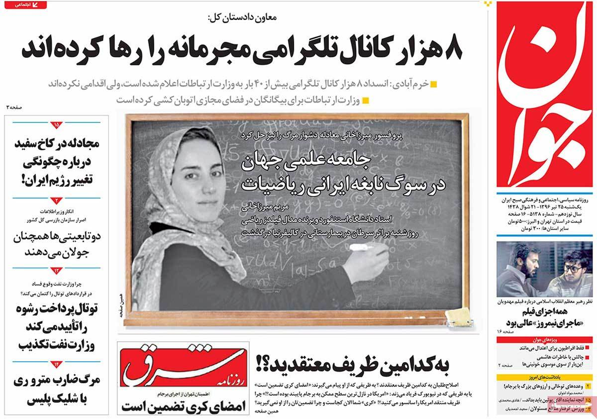 A Look at Iranian Newspaper Front Pages on July 16 - javan