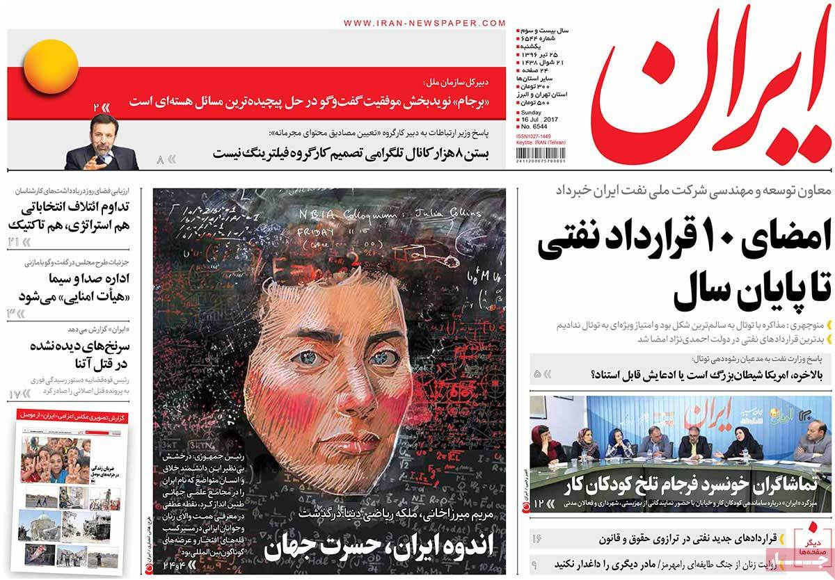A Look at Iranian Newspaper Front Pages on July 16 - iran