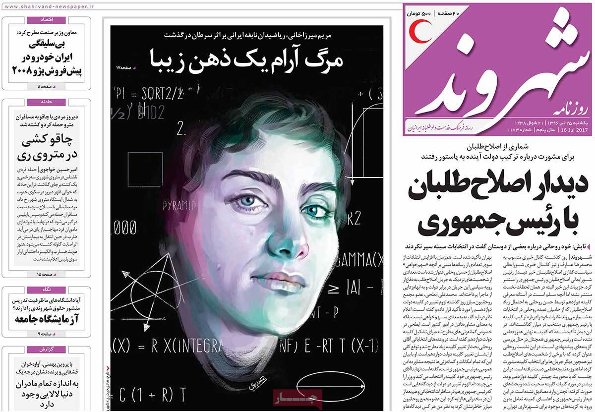 A Look at Iranian Newspaper Front Pages on July 16 - shahrvand