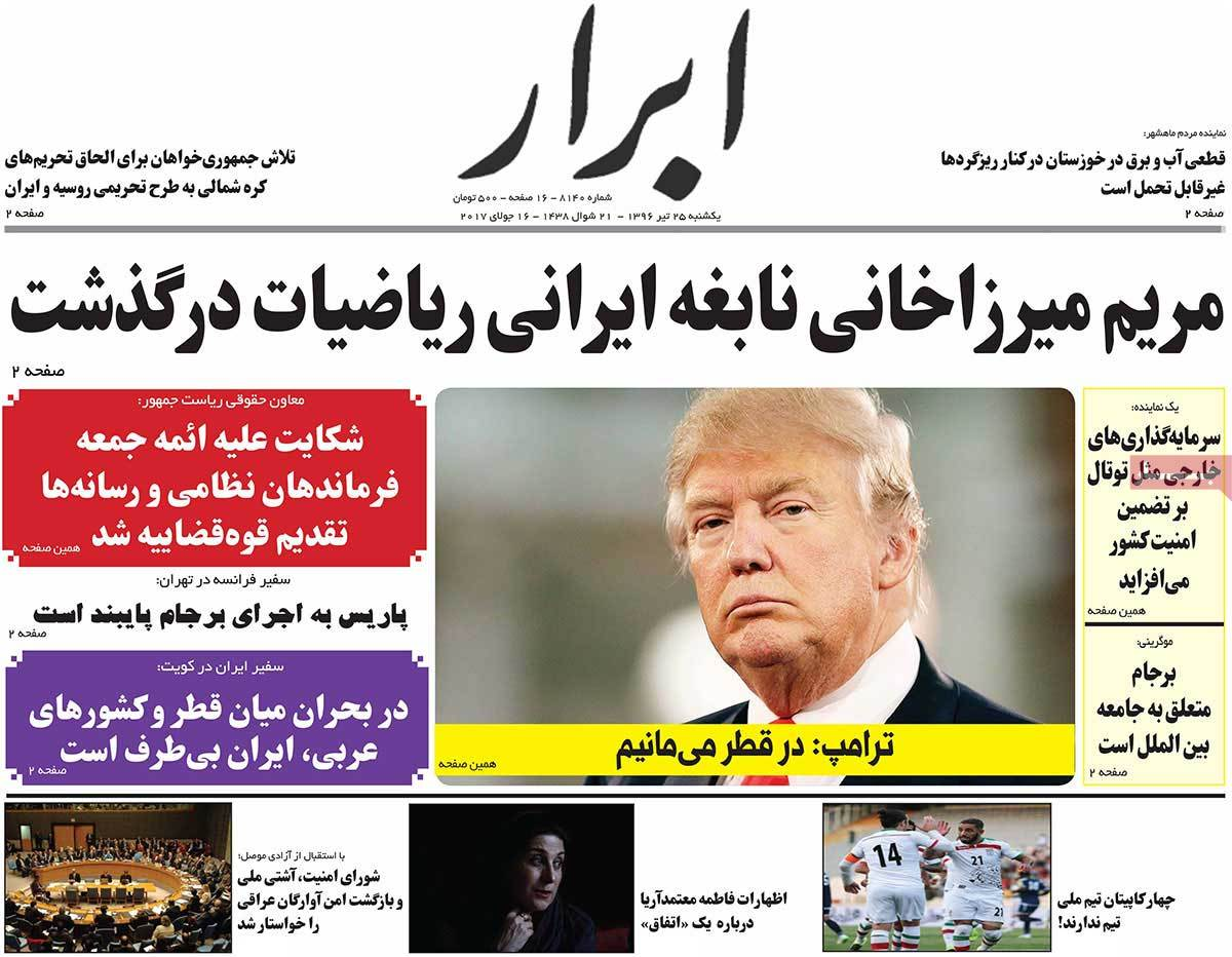 A Look at Iranian Newspaper Front Pages on July 16 - abrar