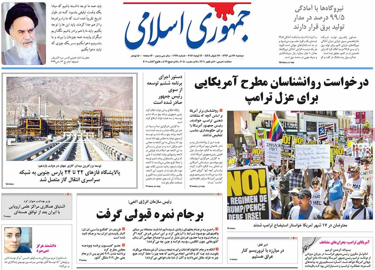 أبرز عناوين صحف ايران، الاثنين 17 يوليو / تموز 2017
