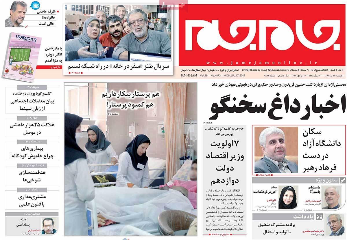 تصاویر:صفحه اول روزنامه های کشوری و استانی؛دوشنبه 26 تیر ماه 96