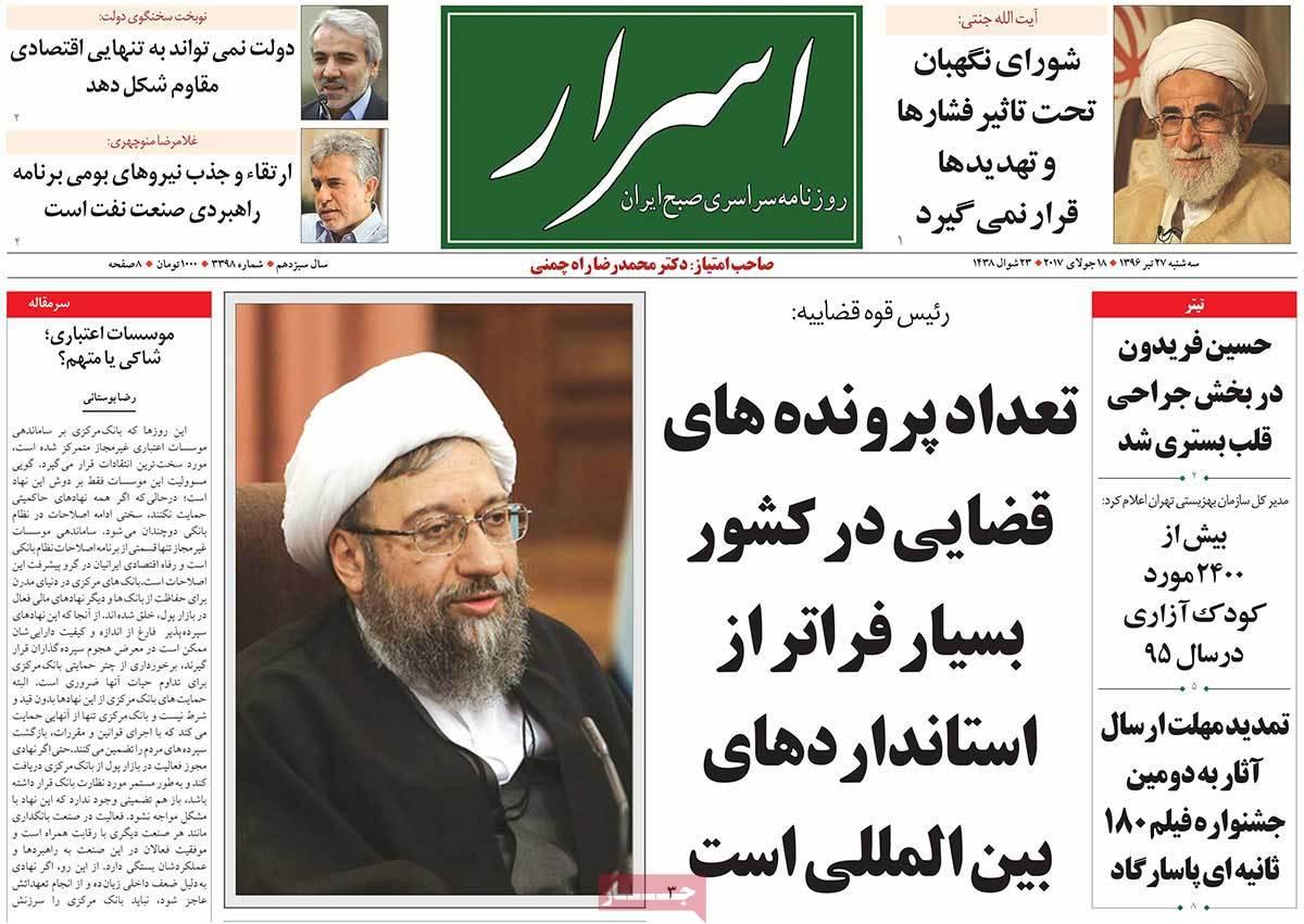 أبرز عناوين صحف ايران ، الثلاثاء 18 يوليو / تموز 2017  - اسرار