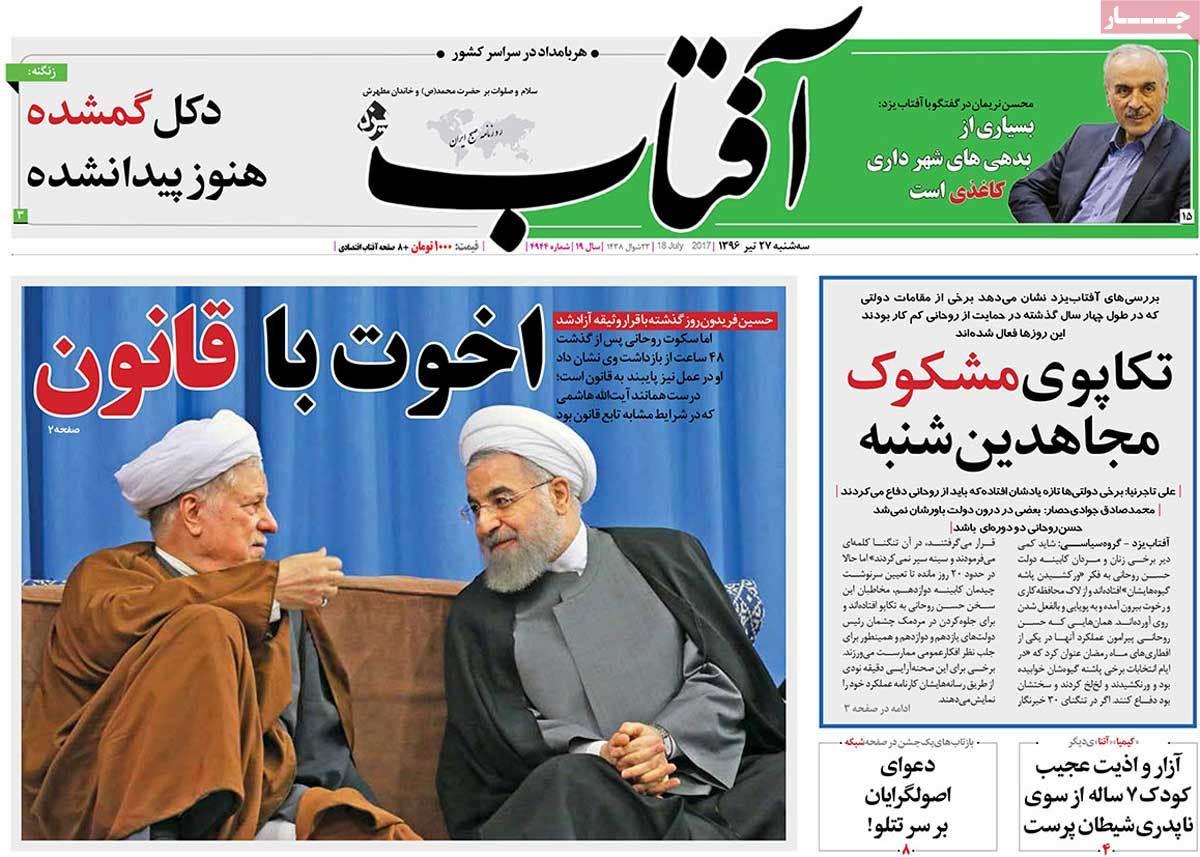 أبرز عناوين صحف ايران ، الثلاثاء 18 يوليو / تموز 2017 - افتاب