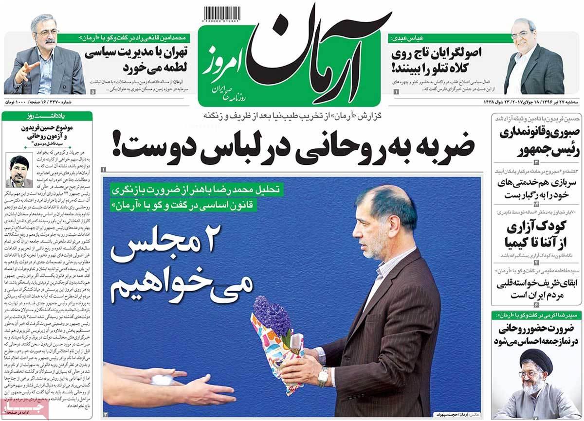 أبرز عناوين صحف ايران ، الثلاثاء 18 يوليو / تموز 2017 - ارمان