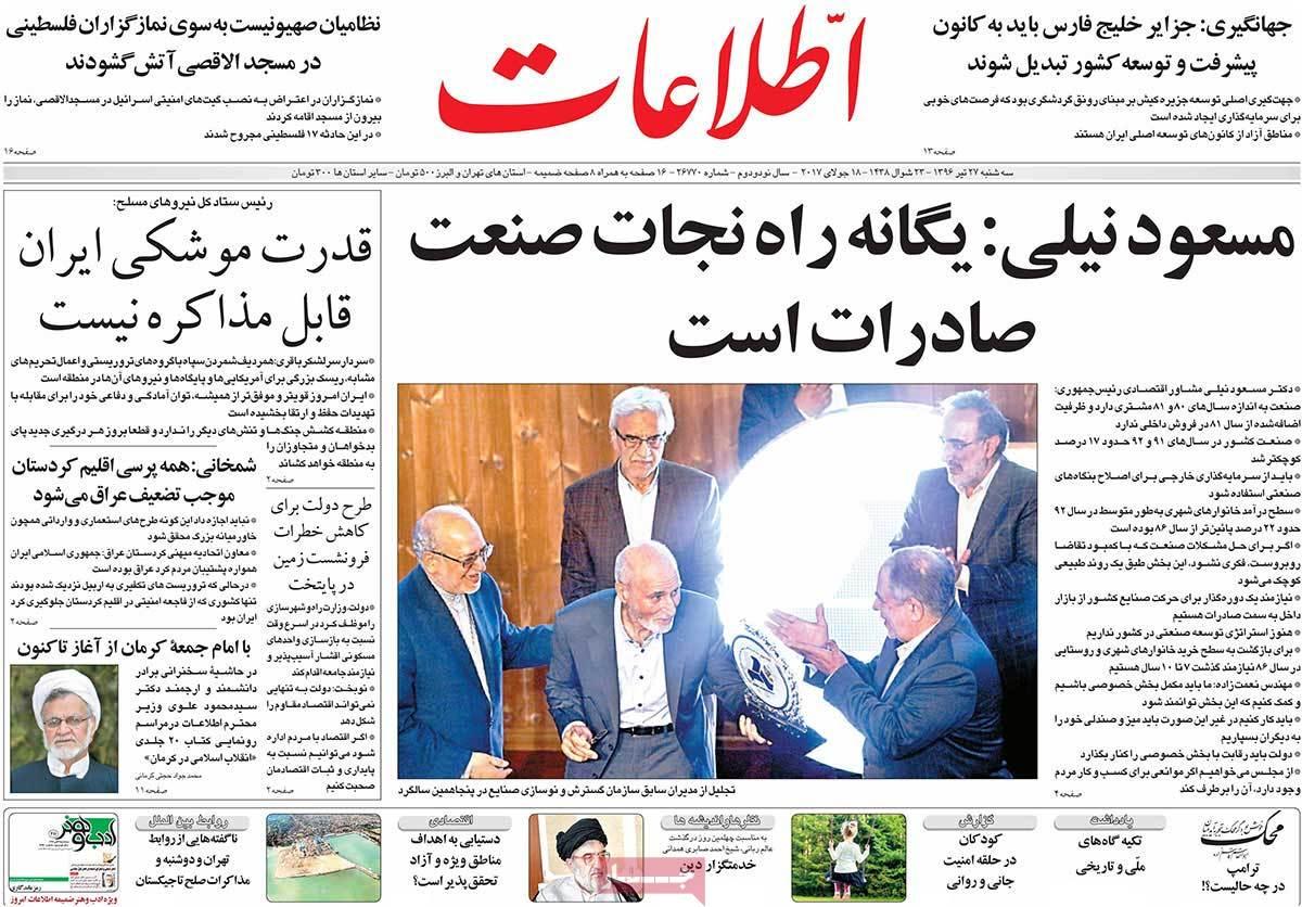 أبرز عناوين صحف ايران ، الثلاثاء 18 يوليو / تموز 2017  - اطلاعات
