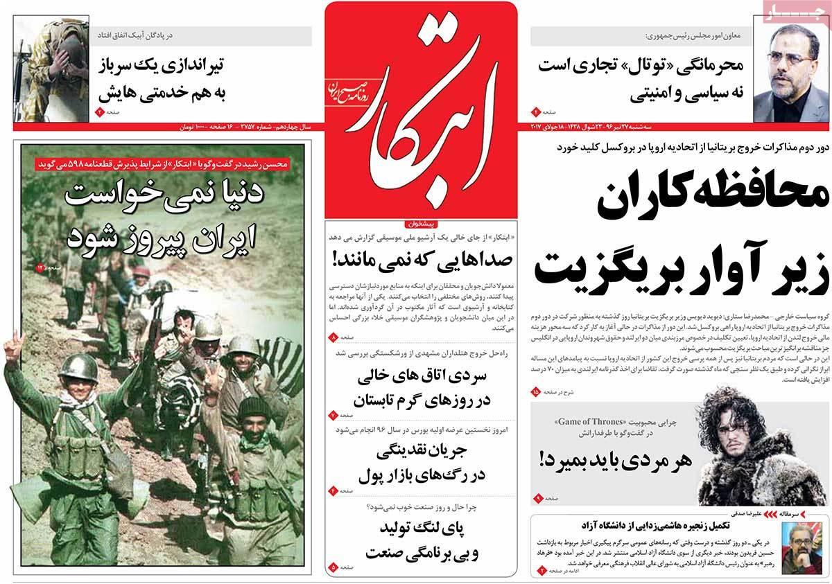 أبرز عناوين صحف ايران ، الثلاثاء 18 يوليو / تموز 2017 - ابتکار