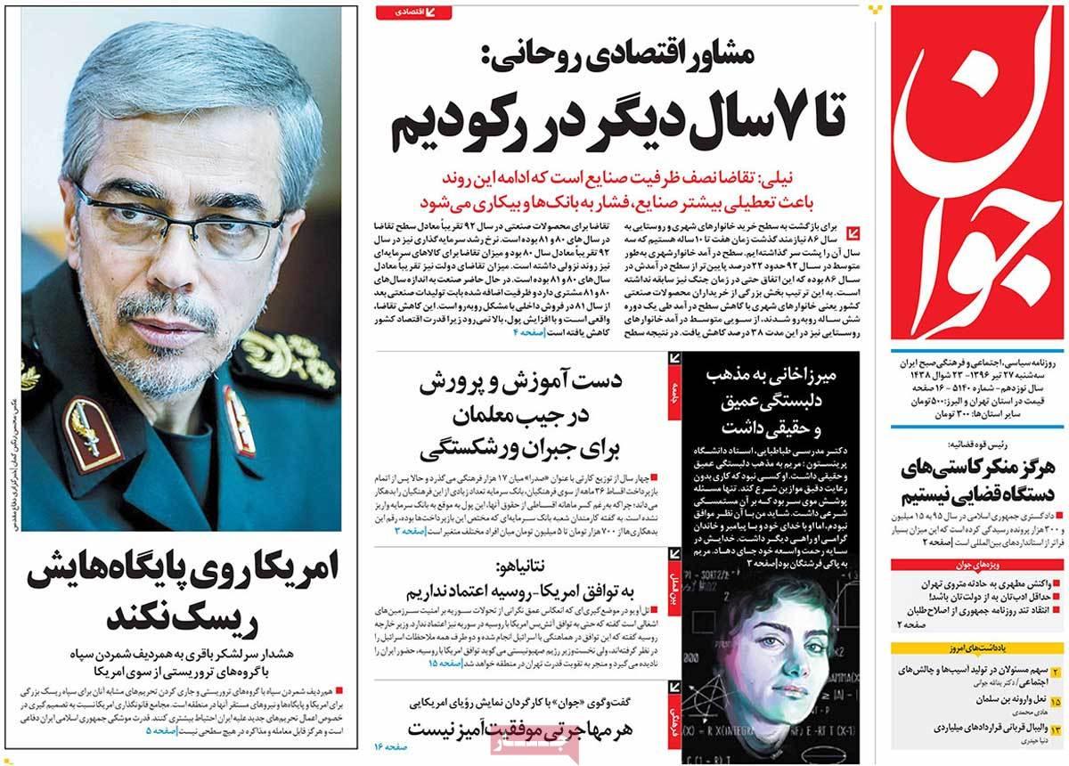 أبرز عناوين صحف ايران ، الثلاثاء 18 يوليو / تموز 2017 - جوان