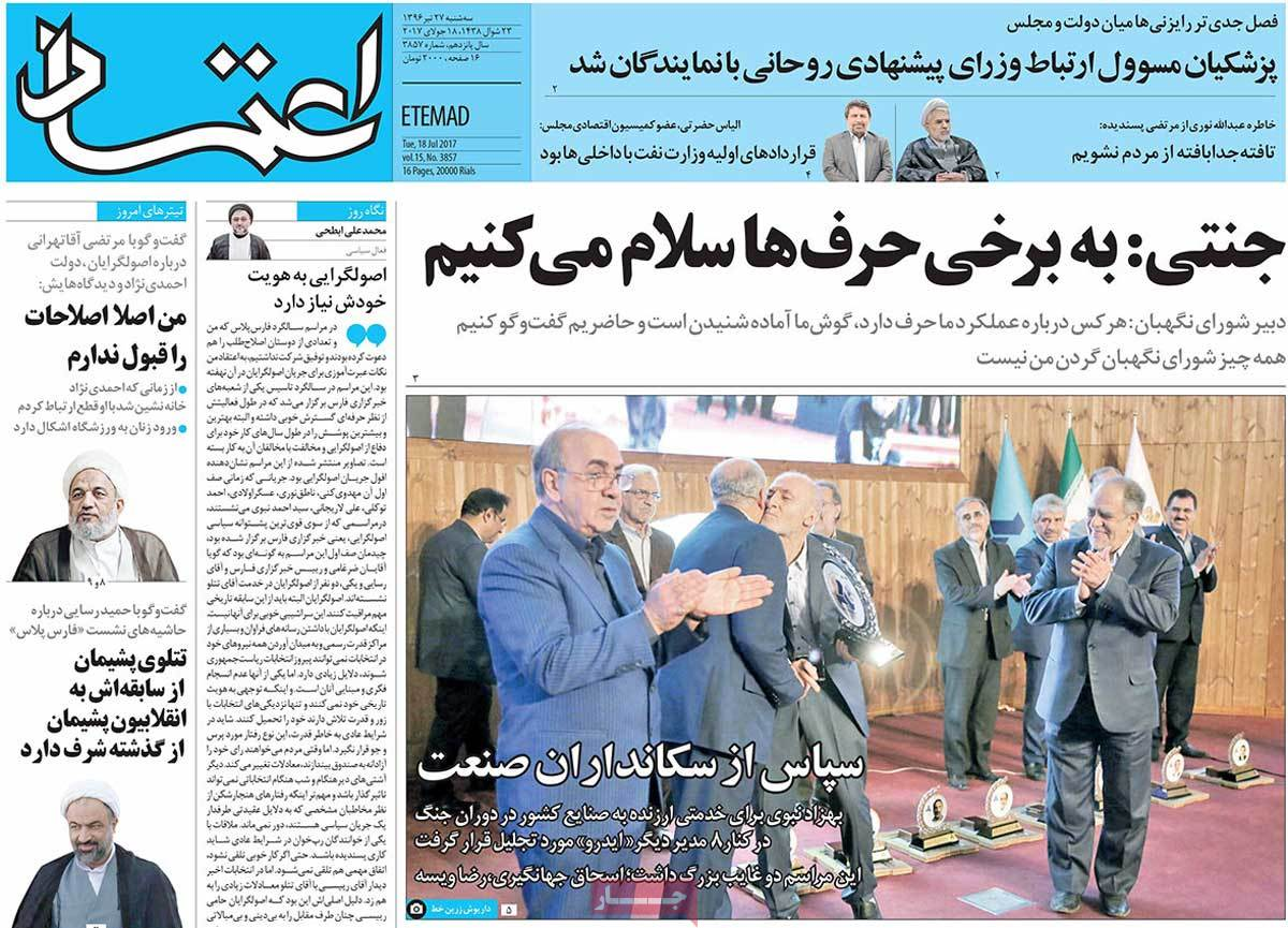 أبرز عناوين صحف ايران ، الثلاثاء 18 يوليو / تموز 2017 - اعتماد