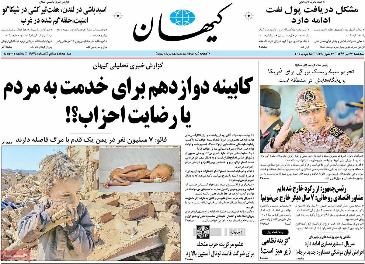 أبرز عناوين صحف ايران ، الثلاثاء 18 يوليو / تموز 2017 - کیهان
